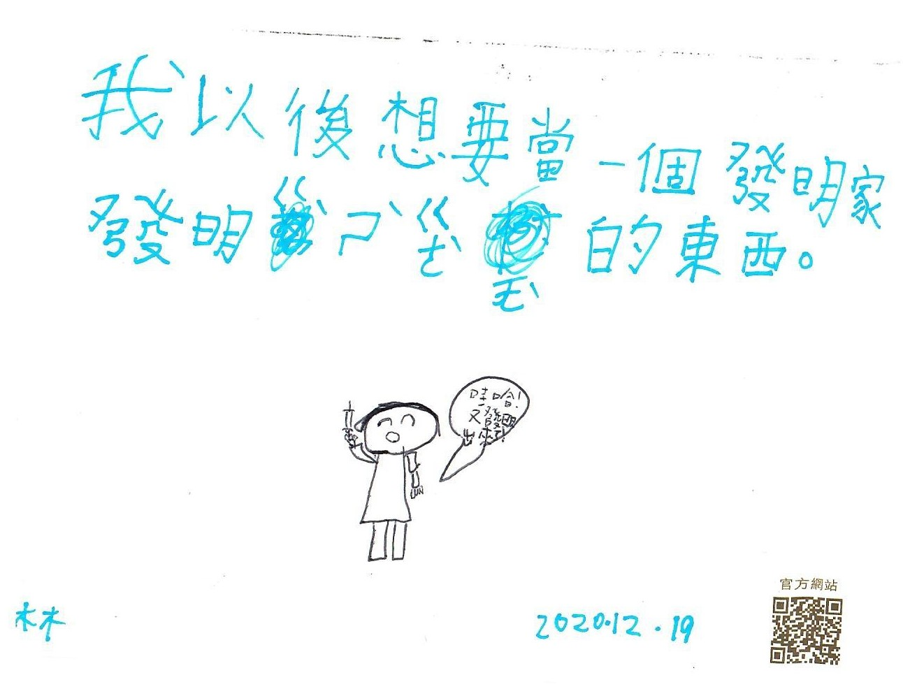 Scan 0001 (2)